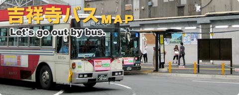 吉祥寺のバス