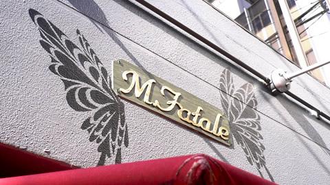 M. Fatale(エム・ファタール)