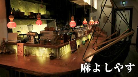 吉祥寺のカフェ