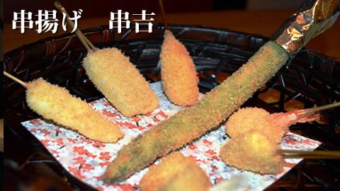 串揚げ 串吉(くしあげ くしよし)