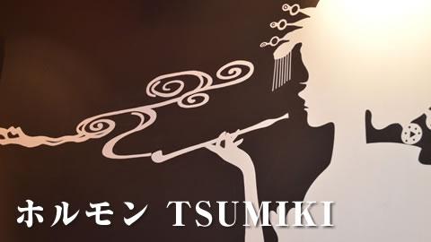 ホルモンTSUMIKI(ホルモン ツミキ)