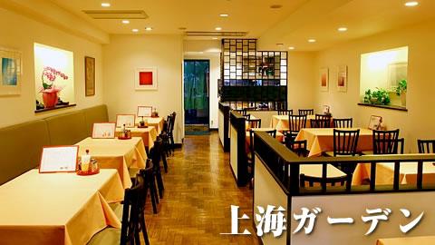 上海五つ星ホテル出身のシェフが妥協しない本場の味を「上海ガーデン」