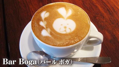老舗のプライドを持ちながらも新しい挑戦を「Bar Boga バール ボガ」
