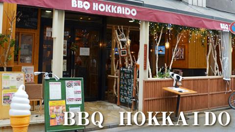 BBQ HOKKAIDO吉祥寺店(ビービーキューホッカイドウキチジョウジテン)
