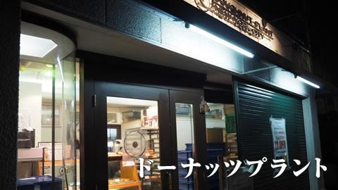ドーナッツプラント・吉祥寺店