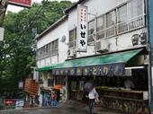 昭和レトロ見納め「焼き鳥のいせや公園店」が建て替えへ