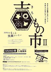 5月26日(日)手作りマーケット「吉もの市Ⅱ」開催