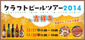 今年最後の大規模ビールイベント「クラフトビールツアー2014 in吉祥寺」開催